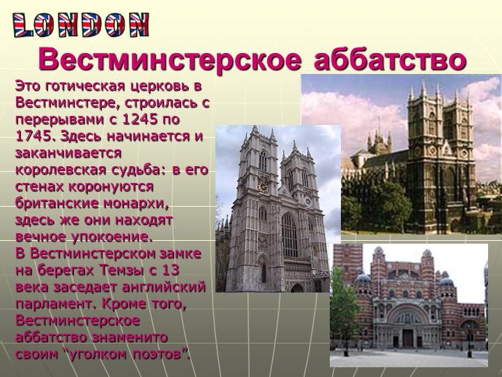 Вестминстерское аббатствоЭто готическая церковь в Вестминстере, строилась с п...
