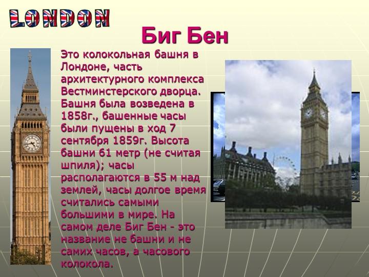 Биг Бен Это колокольная башня в Лондоне, часть архитектурного комплекса Вестм...