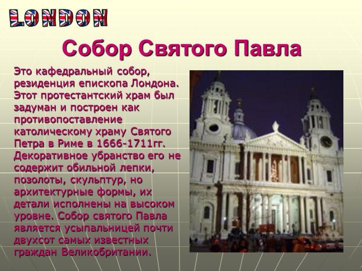 Собор Святого ПавлаЭто кафедральный собор, резиденция епископа Лондона. Этот...