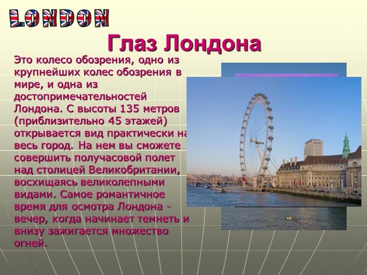 Глаз ЛондонаЭто колесо обозрения, одно из крупнейших колес обозрения в мире,...