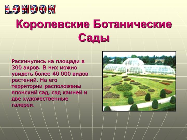 Королевские Ботанические СадыРаскинулись на площади в 300 акров. В них можно...