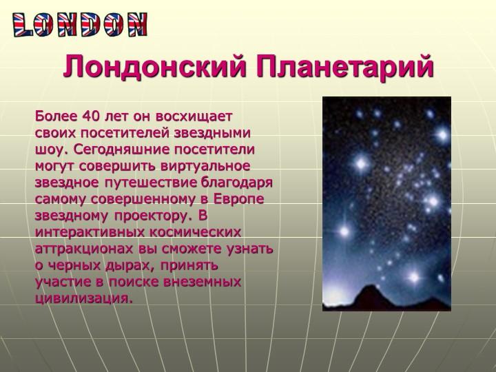 Лондонский ПланетарийБолее 40 лет он восхищает своих посетителей звездными шо...