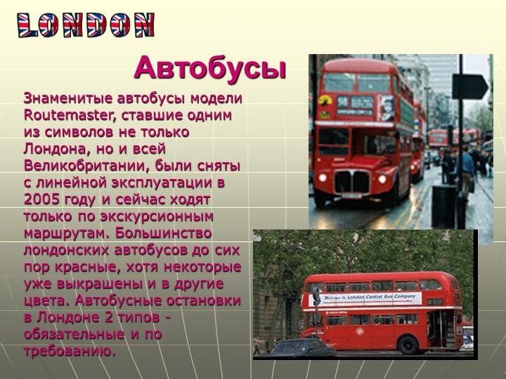 АвтобусыЗнаменитые автобусы модели Routemaster, ставшие одним из символов не...