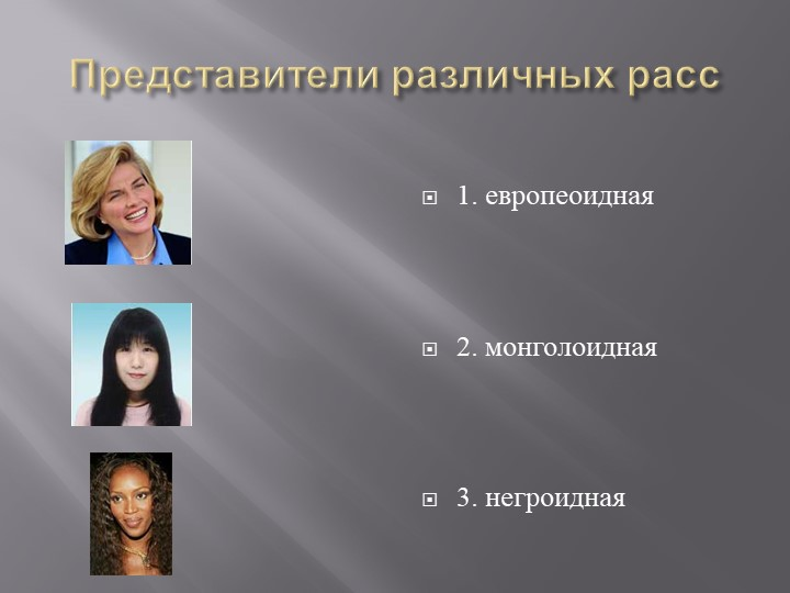 Представители различных расс1. европеоидная2. монголоидная3. негроидная