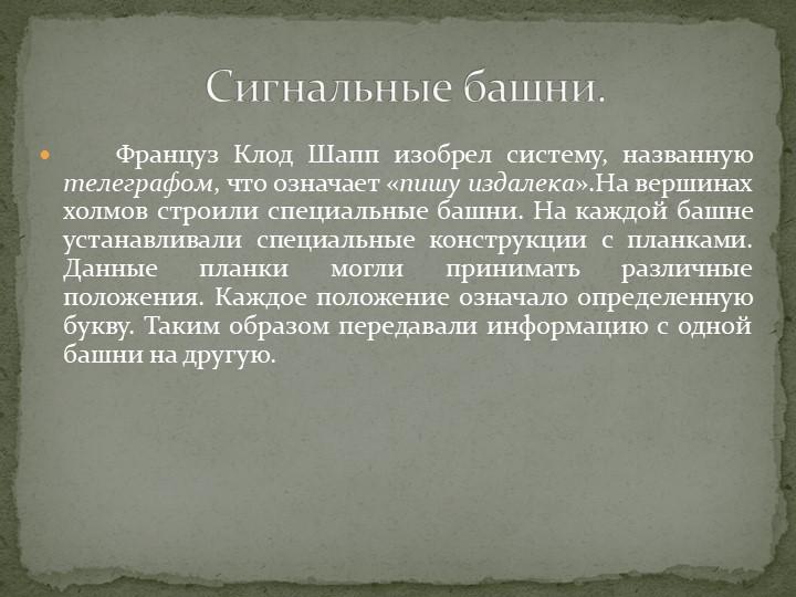 Сигнальные башни.        Француз Клод Шапп изобрел систему, названную телегра...