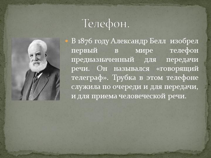 В 1876 году Александр Белл  изобрел первый в мире телефон предназначенный для...