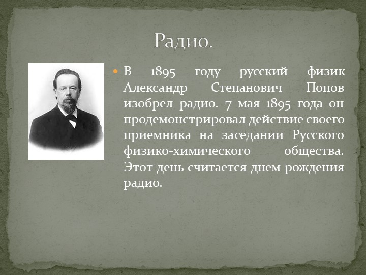 В 1895 году русский физик Александр Степанович Попов изобрел радио. 7 мая 189...