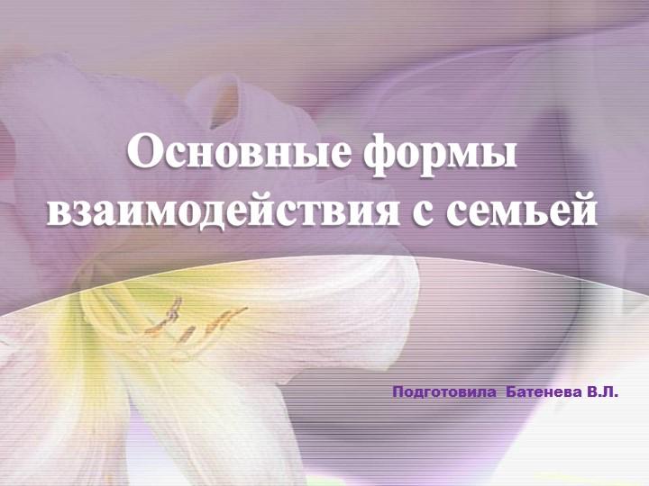 Подготовила  Батенева В.Л.