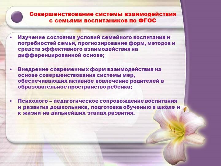 Совершенствование системы взаимодействия с семьями воспитаников по ФГОСИзуче...