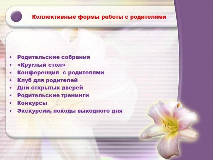 Коллективные формы работы с родителямиРодительские собрания«Круглый стол»...