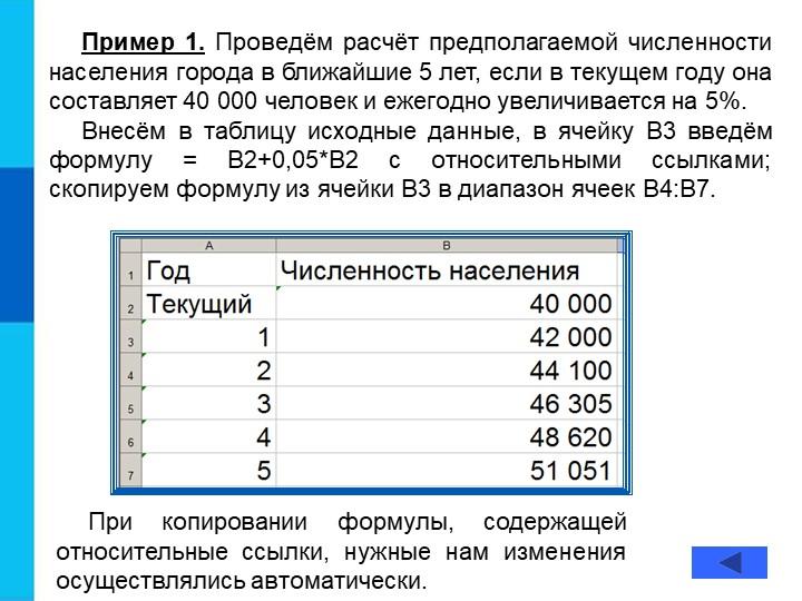 Пример 1. Проведём расчёт предполагаемой численности населения города в ближа...