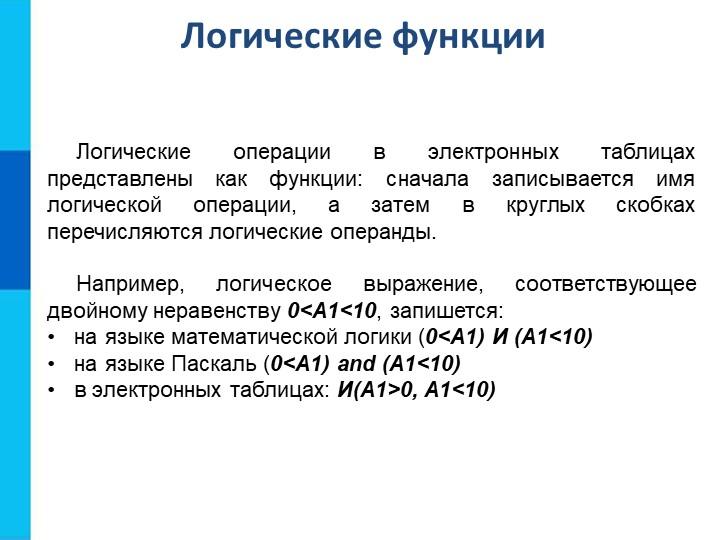 Логические функции Логические операции в электронных таблицах представлены ка...
