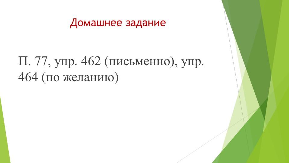 Домашнее заданиеП. 77, упр. 462 (письменно), упр. 464 (по желанию)