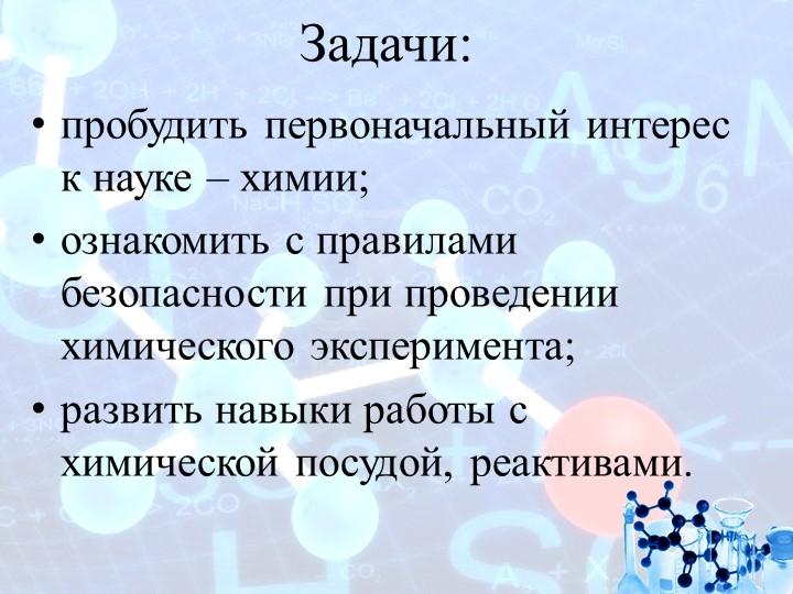 пробудить первоначальный интерес к науке – химии; ознакомить с правилами без...