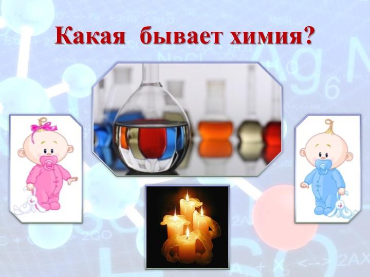 Какая  бывает химия?
