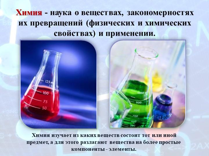 Химия - наука о веществах, закономерностях их превращений (физических и химич...