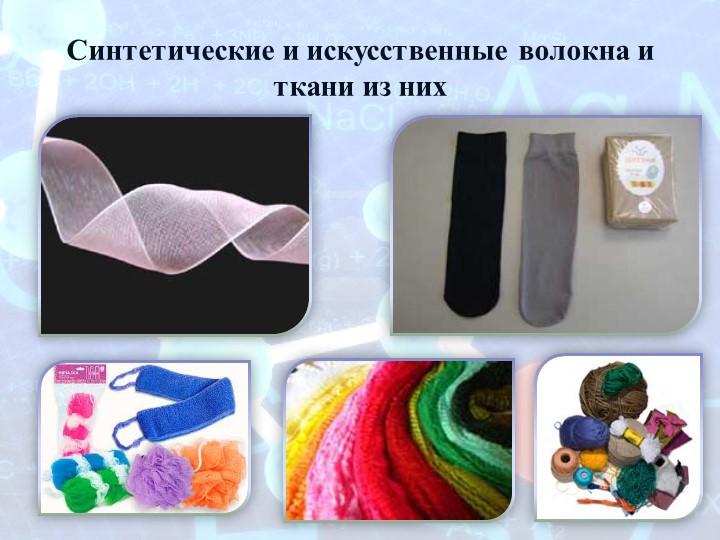 Синтетические и искусственные волокна и ткани из них