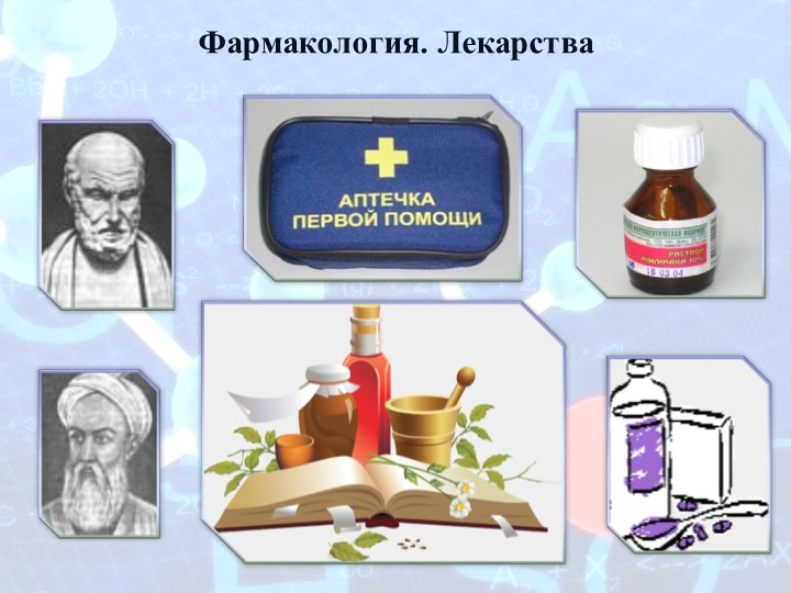 Фармакология. Лекарства