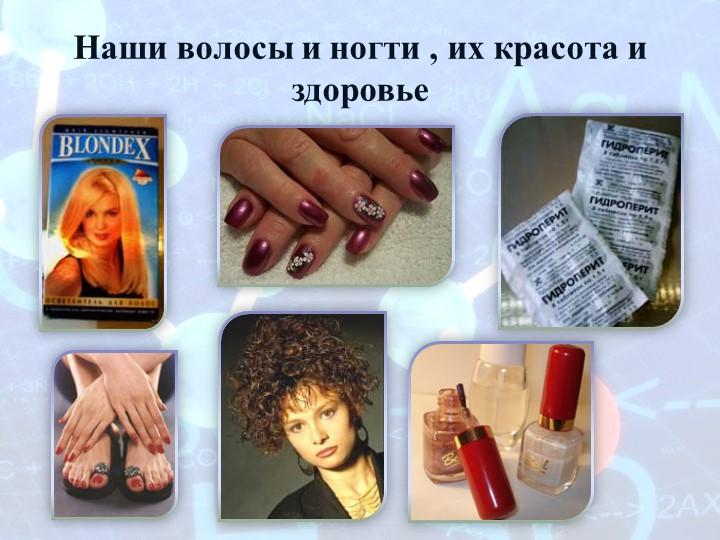 Наши волосы и ногти , их красота и здоровье