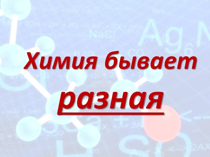 Химия бываетразная