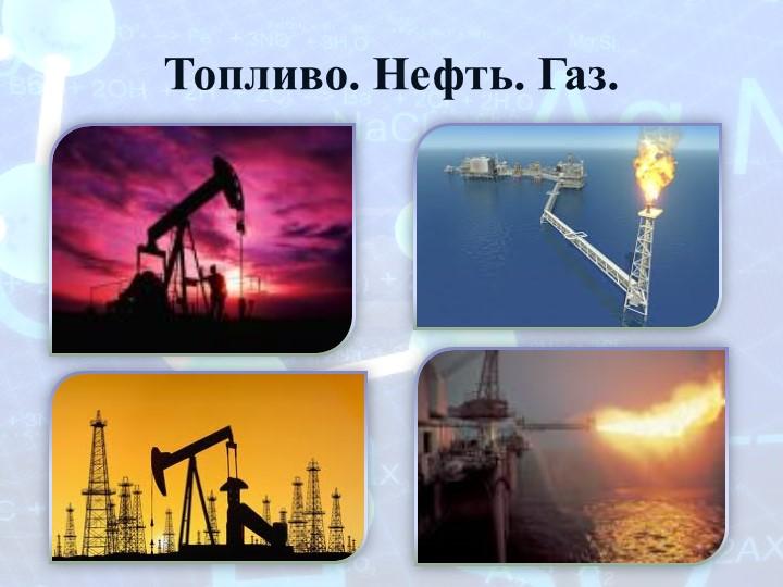 Топливо. Нефть. Газ.