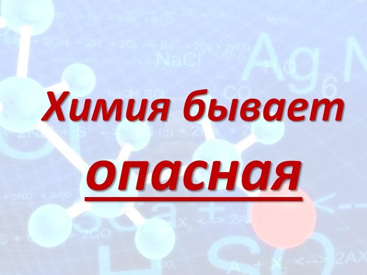 Химия бываетопасная