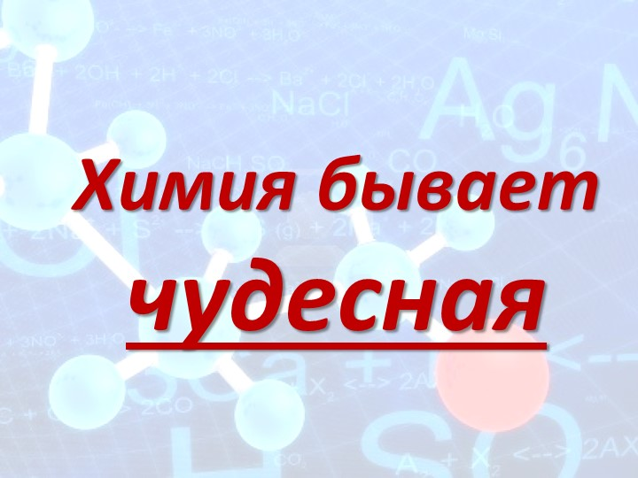 Химия бываетчудесная