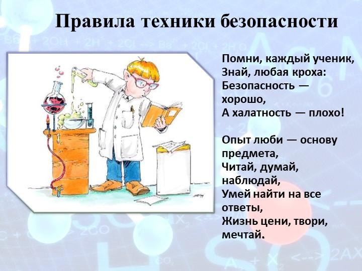 Правила техники безопасностиПомни, каждый ученик, Знай, любая кроха:...
