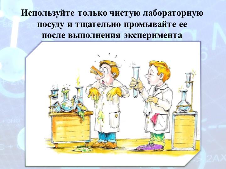 Используйте только чистую лабораторную посуду и тщательно промывайте ее посл...