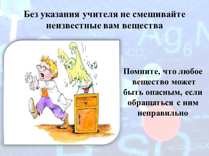 Без указания учителя не смешивайте неизвестные вам веществаПомните, что любое...