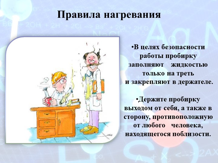 Правила нагреванияВ целях безопасности работы пробирку заполняют    жидкостью...