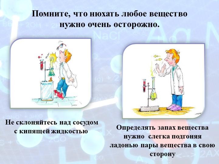 Помните, что нюхать любое вещество нужно очень осторожно. Не склоняйтесь над...