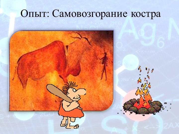 Опыт: Самовозгорание костра