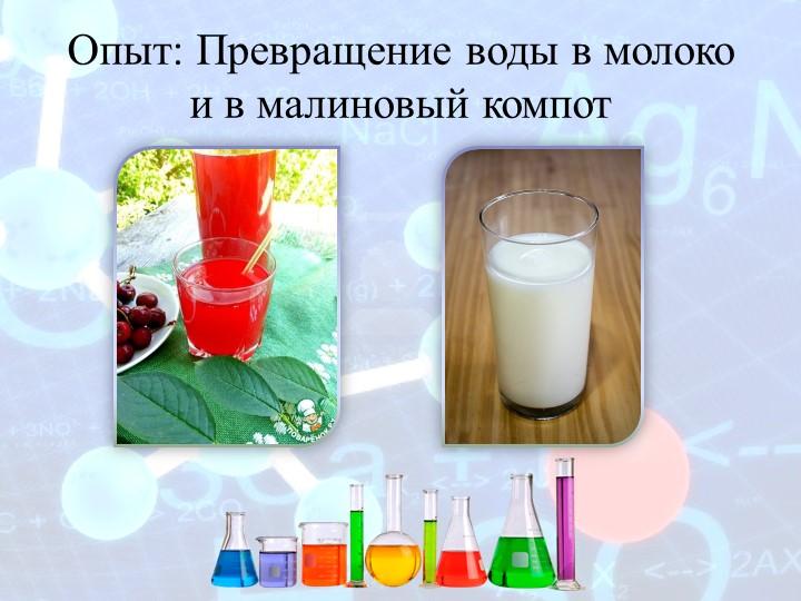 Опыт: Превращение воды в молоко и в малиновый компот
