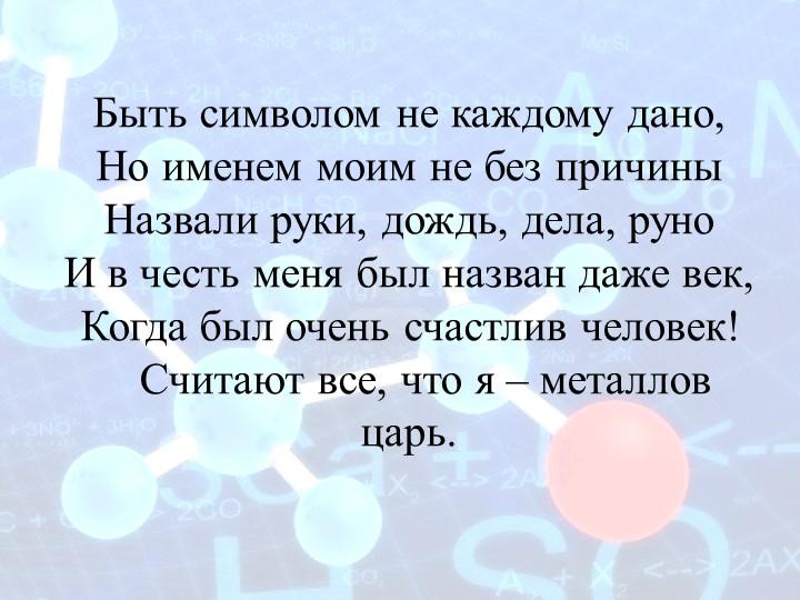Быть символом не каждому дано, Но именем моим не без причиныНазвали руки, д...
