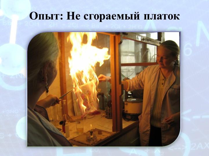 Опыт: Не сгораемый платок