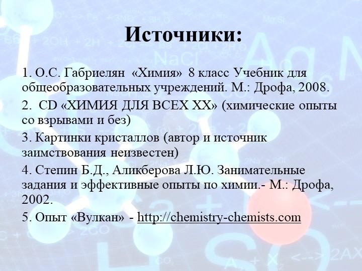 Источники:1. О.С. Габриелян  «Химия» 8 класс Учебник для общеобразовательных...