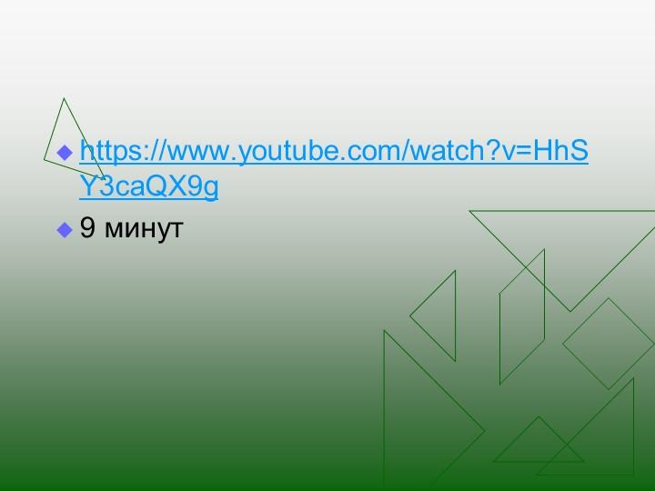 https://www.youtube.com/watch?v=HhSY3caQX9g9 минут