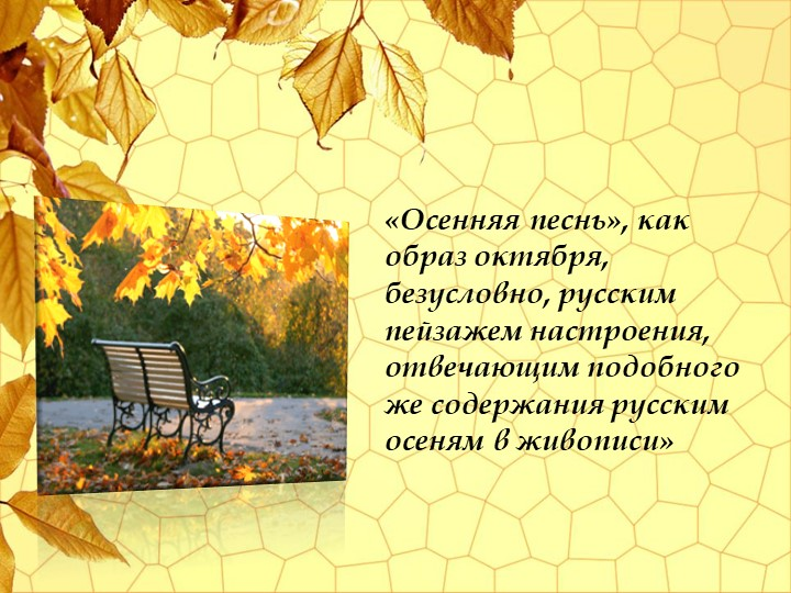 «Осенняя песнь», как образ октября, безусловно, русским пейзажем настроения,...