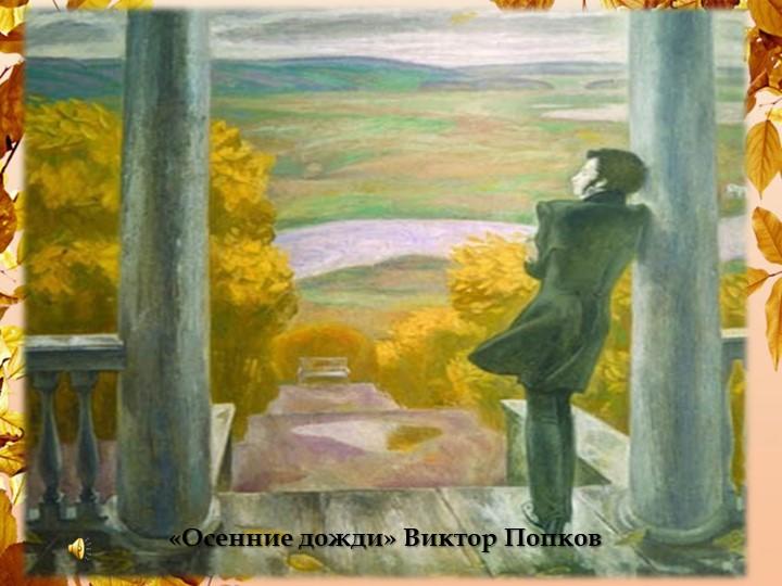 «Осенние дожди» Виктор Попков