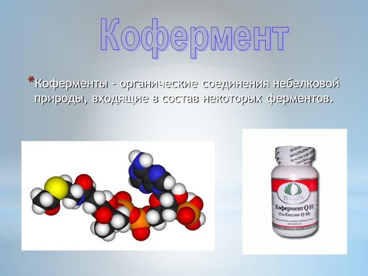 Коферменты - органические соединения небелковой природы, входящие в состав не...