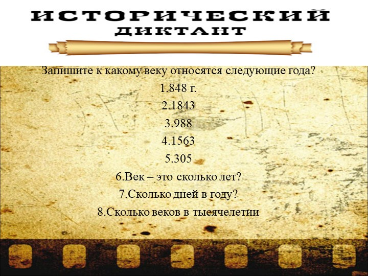 Запишите к какому веку относятся следующие года?1.848 г.2.18433.9884.1563...