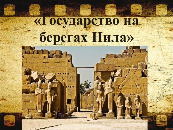 «Государство на берегах Нила»