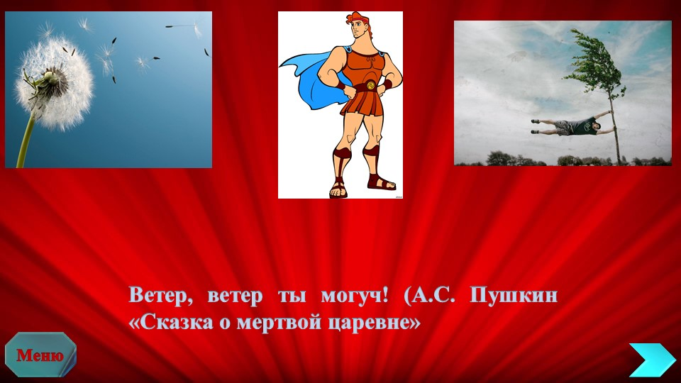 МенюВетер, ветер ты могуч! (А.С. Пушкин «Сказка о мертвой царевне»
