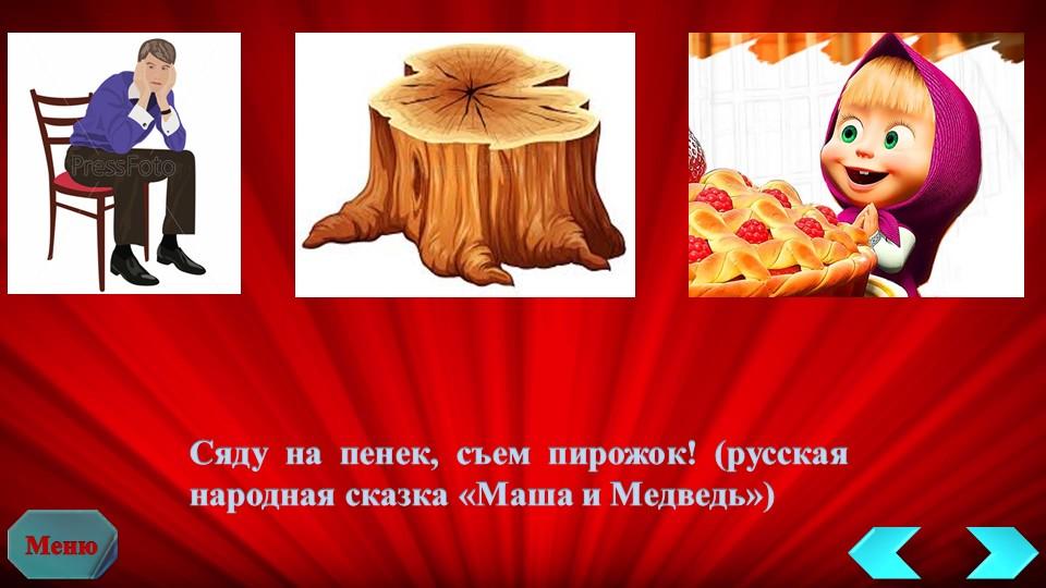 МенюСяду на пенек, съем пирожок! (русская народная сказка «Маша и Медведь»)