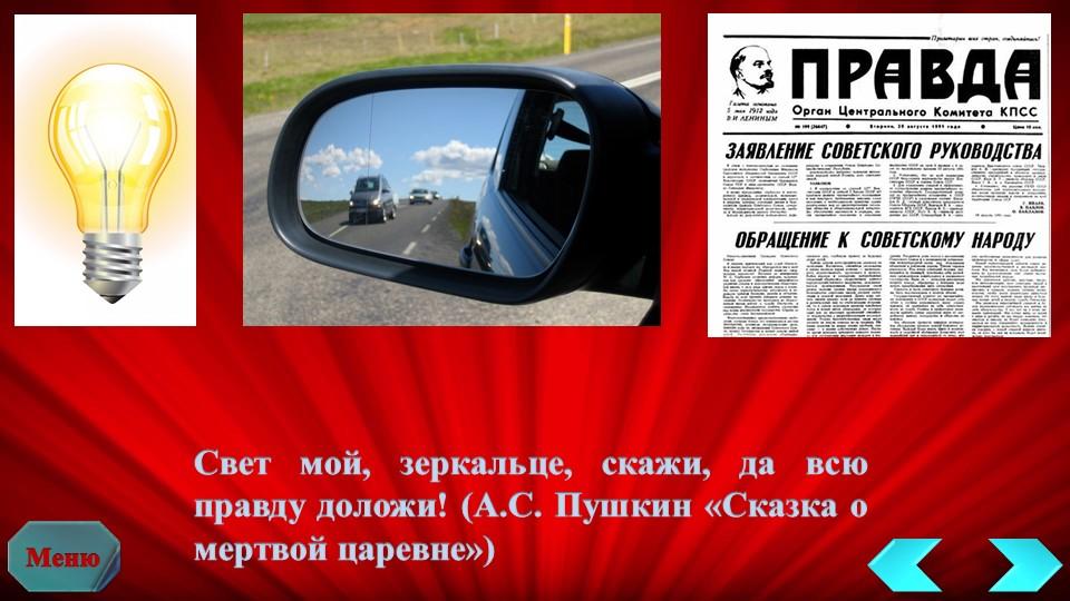 МенюСвет мой, зеркальце, скажи, да всю правду доложи! (А.С. Пушкин «Сказка о...