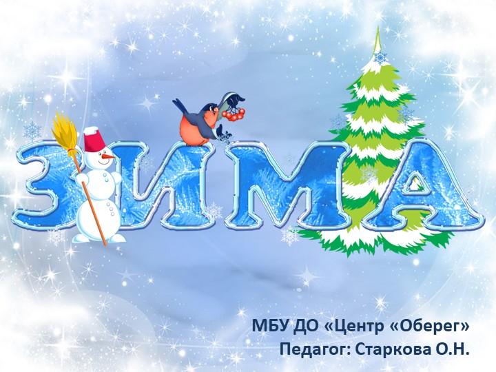 МБУ ДО «Центр «Оберег»Педагог: Старкова О.Н.