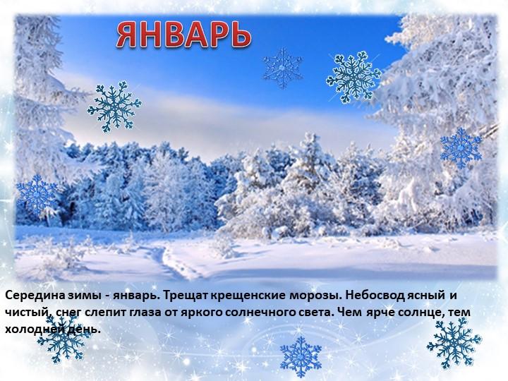 Середина зимы - январь. Трещат крещенские морозы. Небосвод ясный и чистый, сн...