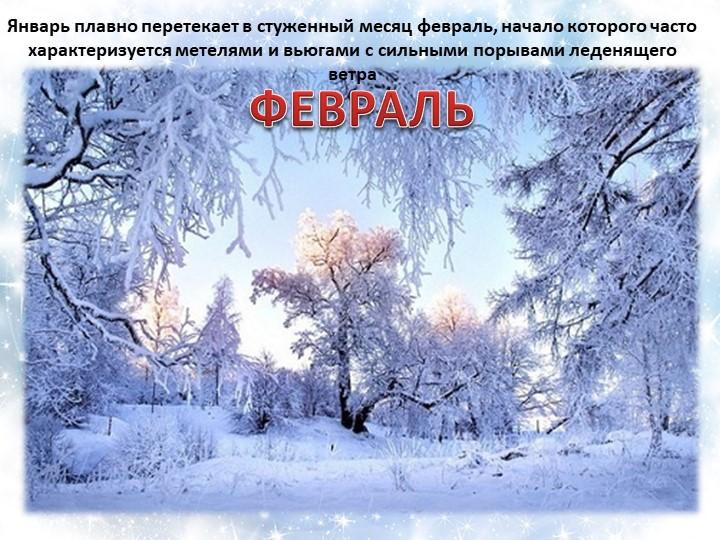 Январь плавно перетекает в стуженный месяц февраль, начало которого часто хар...