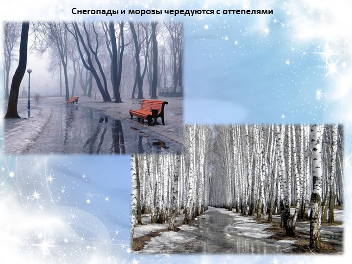 Снегопады и морозы чередуются с оттепелями